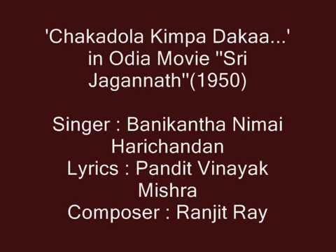 Nimai Harichandan sings..'Chakadola Kimpaa Dakaa...' in Odia Movie 'Sri Jagannath'(1950)