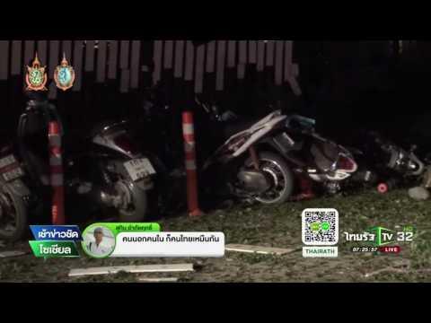 ปัตตานี คาร์บอมตาย 1 เจ็บ 30 | 24-08-59 | เช้าข่าวชัดโซเชียล | ThairathTV