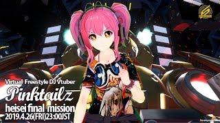 バーチャルピンクツインテFreestyle DJ Vtuber Pinktailz / Heisei final mission #Vカツ  / EDM, Hardstyle DJ mix