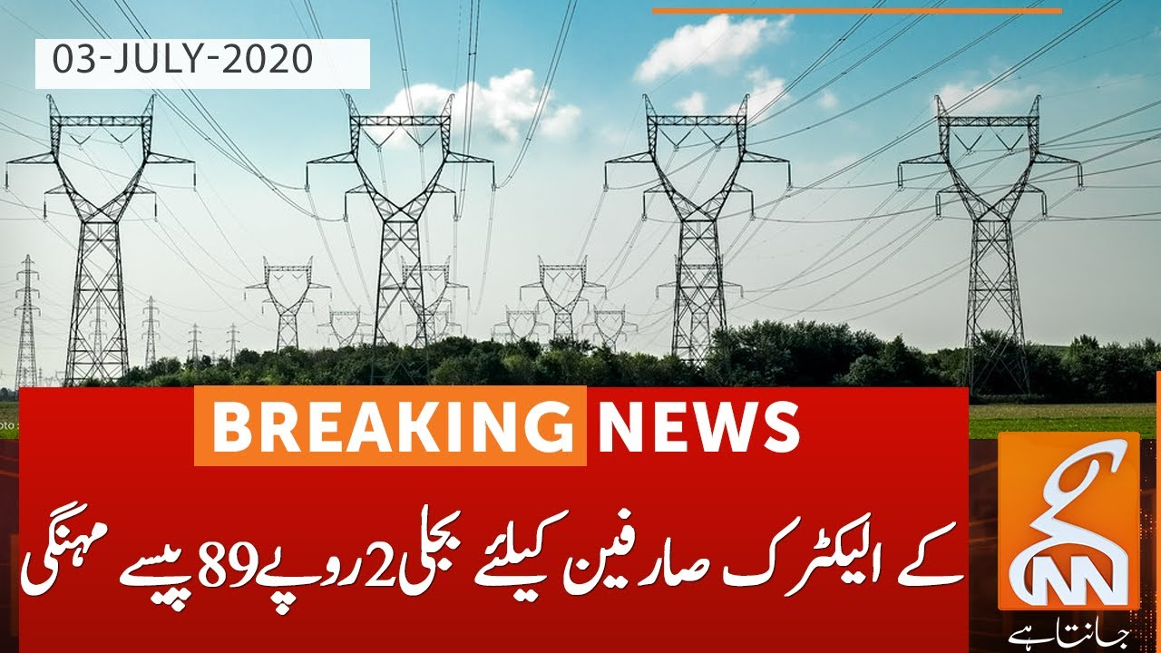 K-Electric hikes price 2.89rs per unit | GNN | 03 July 2020
