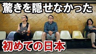 日本に初めて来た英国人、あまりの〇〇に驚き感動「米国より遥かにいい」そう語った理由とは…【海外の反応】 thumbnail