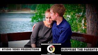 Сюрприз  родителям.  Видео в день свадьбы.