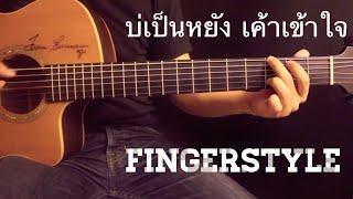 บ่เป็นหยัง เค้าเข้าใจ - กวาง จิรพรรณ Fingerstyle Guitar Cover by Toeyguitaree (TAB)