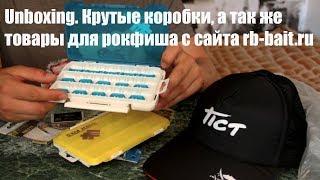 Unboxing. Крутые коробки, а так же товары для рокфиша с сайта rb-bait.ru