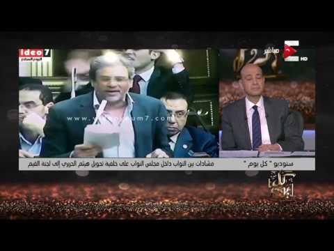 كل يوم - سبب إنفعال خالد يوسف داخل مجلس النواب