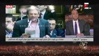كل يوم: سبب إنفعال خالد يوسف داخل مجلس النواب