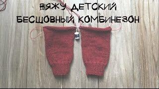 Вяжу ДЕТСКИЙ БЕСШОВНЫЙ КОМБИНЕЗОН спицами - ЧАСТЬ I | Болтаю | Стоимость СХЕМ в России