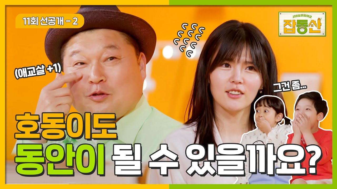 [잡동산] 청담동 대표 금손도 '손' 놓은(?) 사장님의 안면 골격.. | 11회 선공개2