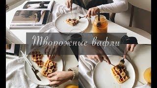 Рецепт творожных вафель