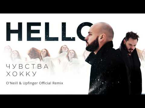 HELLO - Чувства Хокку (O'Neill & Upfinger Official Remix, Премьера 2017)