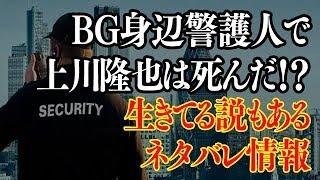 BG身辺警護人課長上川隆也は死んだ?生きてるのか8話あらすじから予想! 上川隆也 動画 17