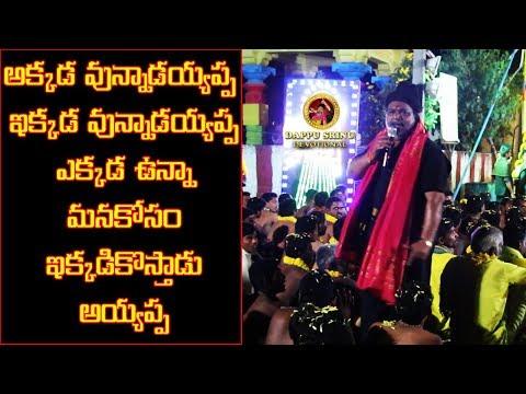 అక్కడ-వున్నాడయ్యప్ప-ఇక్కడ-వున్నాడయ్యప్ప-  -v-12.6-  -dappu-srinu-devotional