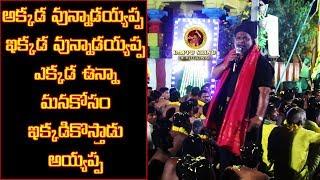 అక్కడ వున్నాడయ్యప్ప  ఇక్కడ వున్నాడయ్యప్ప || V-12.6 || Dappu Srinu Devotional