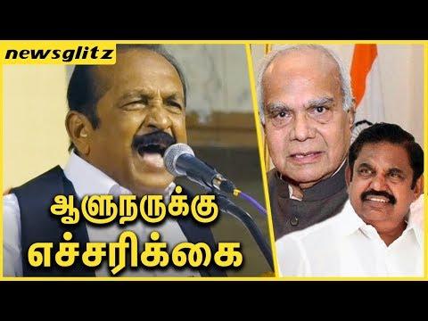 ஆளுநருக்கு வைகோ எச்சரிக்கை : Vaiko Predicts DMK will get Back its Power | RK Nagar ByPoll