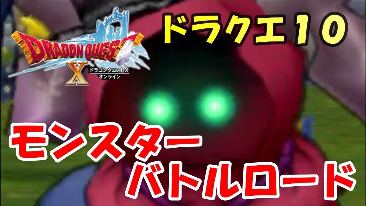 【ドラクエ10モンスターバトルロード】やみしばり研究部