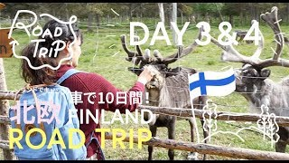 2017年7月北欧フィンランド10日間ロードトリップ3st & 4nd dayビデオブ...