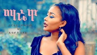Christina Melkamu & Abiyot Bekele - Marewa | ማሬዋ  - New Ethiopian Music 2019 (Official Video)