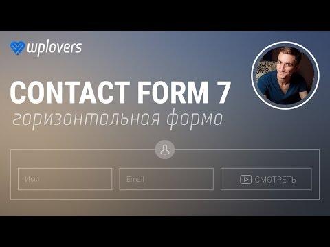 Contact Form 7 — горизонтальная форма в одну строку