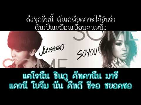 [ThaiSub]Soyou & Junggigo (Feat. Lil Boi Of Geeks) -- Some (썸)