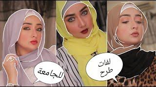 لفات طرح /حجاب للجامعة و البندانة المناسبة