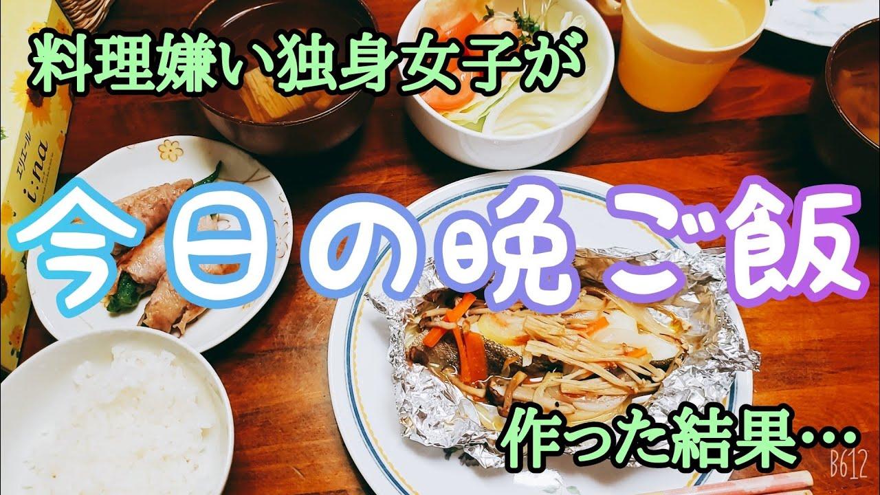 #36【料理】料理嫌いが今日の晩ご飯作りました。
