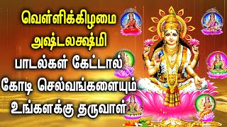 LORD ASTA LAKSHMI WILL BLESS WEALTH & PROSPEROUS LIFE | Powerful Asta Lakshmi Tamil Devotional Songs