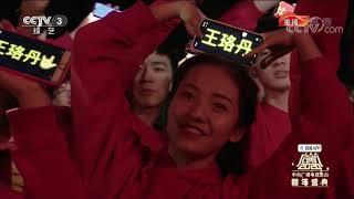 [启航2020]歌曲《朋友圈》 演唱:王珞丹| CCTV综艺