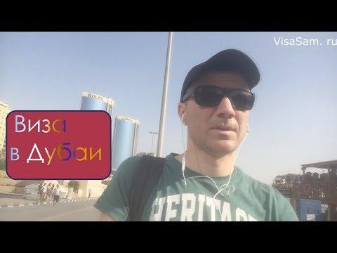Нужна ли виза в ОАЭ в Дубаи и Абу-Даби для россиян в 2019 году: правила въезда, срок загранпаспорта