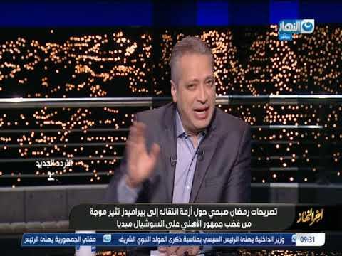 تامر أمين لرمضان صبحي * ما تقولنا أخبار الطموح ايه دلوقتي ...