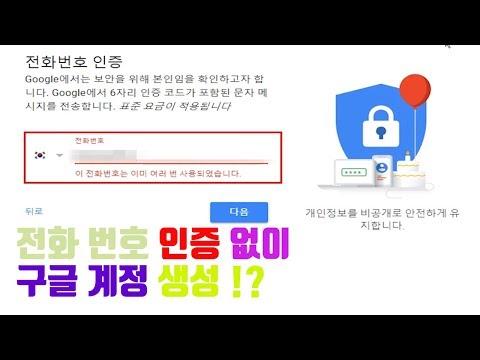 번호 인증 없이 구글 계정 생성 하는법!