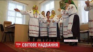 ЮНЕСКО охоронятиме самобутні українські пісні з манерою виконання бабусь з Дніпропетровщини