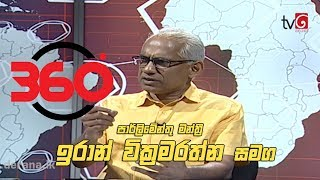 360 with Eran Wickramaratne ( 02 - 12 - 2019 ) Thumbnail