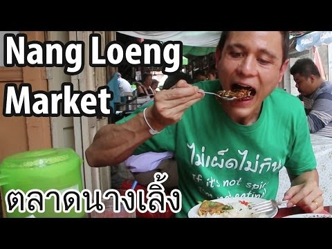 Nang Loeng Market (ตลาดนางเลิ้ง) - A Tour of Food and History in Bangkok