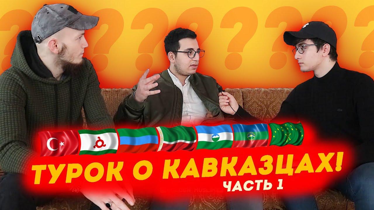 Турки о Кавказцах - Мы верим в объединение с Кавказом!