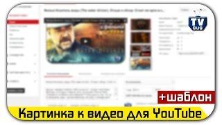 Как сделать красивую картинку для видео ролика YouTube (Ставим превью значок изображение Ютуб)