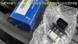 기아차 K5 엔진과열,냉각팬모터 작동불량,전기배선수리,
