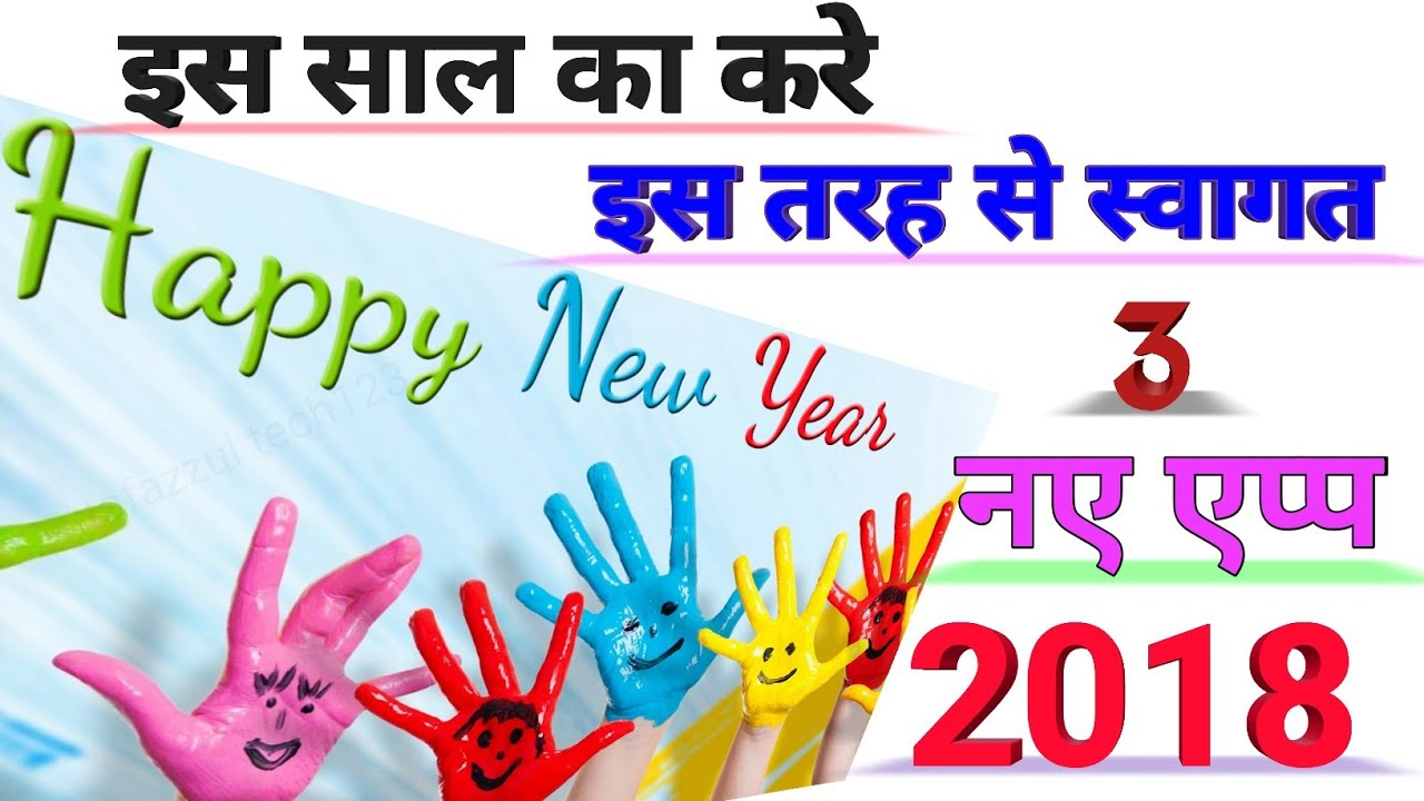 happy new year wishes 2018new year shayaritop3 app for android text appframe appgif app hindi