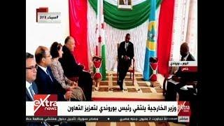 غرفة الأخبار| وزير الخارجية يلتقي رئيس بوروندي لتعزيز التعاون