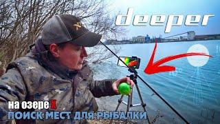 Поиск мест для рыбалки с беспроводным эхолотом Deeper CHIRP + | Рыбалка на Озере Х часть 2