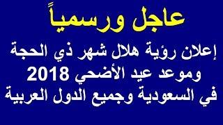 رؤية هلال ذي الحجة وموعد عيد الاضحي ووقفة عرفة 2018 - 1439 رسميا في السعودية والدول العربية