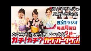 BSN新潟放送 パーソナリティ:石塚かおりさん 番組HP↓ 【お披露目2週年...