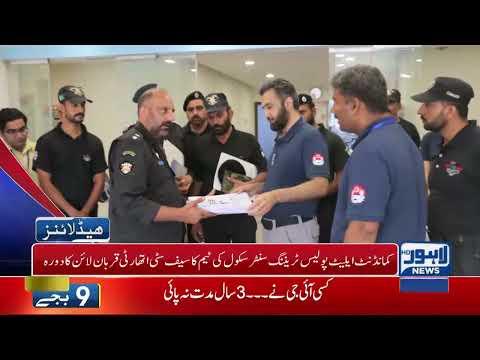 9 PM Bulletin Lahore News HD - 20 July 2017