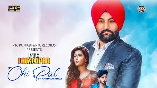 Ohi Pal - Harpal Wadali (Official Video) | PTC Records | Latest Punjabi Song 2018
