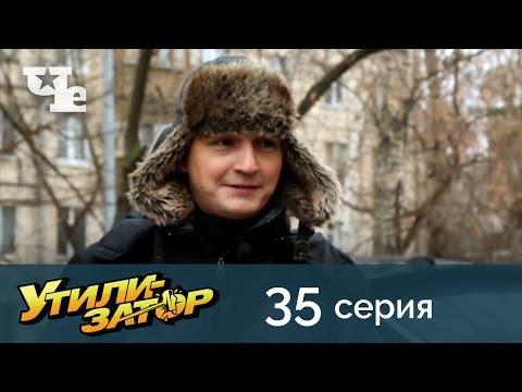 Утилизатор 35