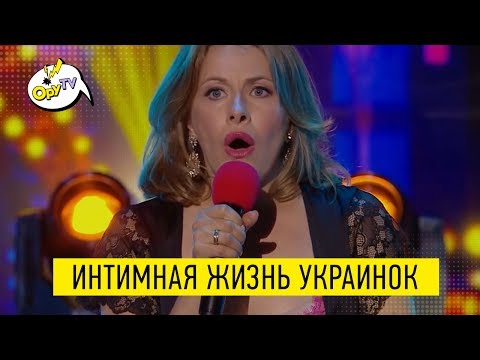 Вот это РЖАКА интимная жизнь и похудение украинок | ПРИКОЛ до слез