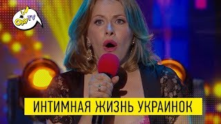Вот это РЖАКА интимная жизнь и похудение украинок   ПРИКОЛ до слез