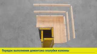 Frami eco - демонтаж опалубки колонн(, 2014-11-21T11:59:57.000Z)