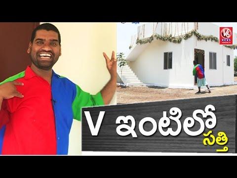 Bithiri Sathi At Vboard House | Visaka Industries Builds Low Cost 2 BHK Houses | Teenmaar News