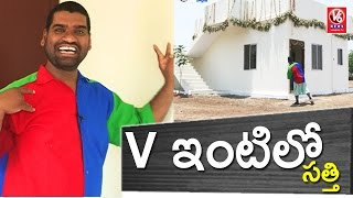 Bithiri Sathi At Vboard House | Visaka Industries Builds Low Cost 2 BHK Houses | Teenmaar News