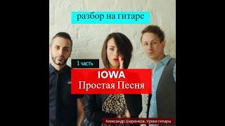 IOWA-Простая Песня.Вступление на гитаре.Разбор.Аккорды